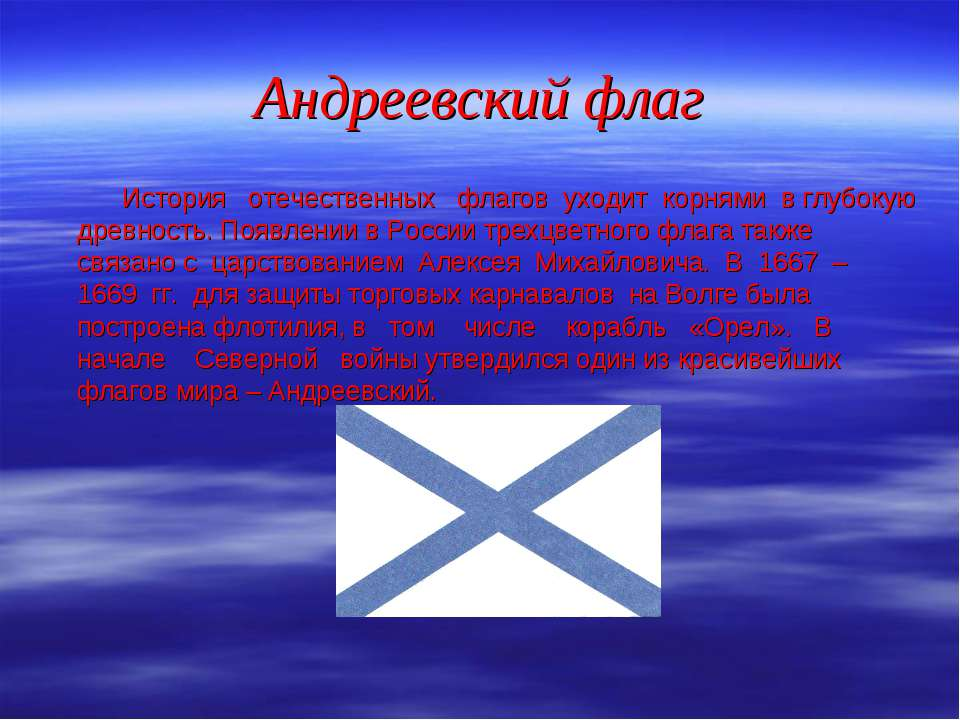 Андреевский флаг История отечественных флагов уходит корнями в глубокую древн...