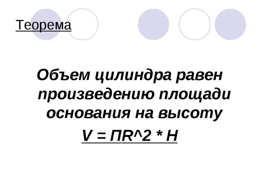 Теорема Объем цилиндра равен произведению площади основания на высоту V = ПR^...