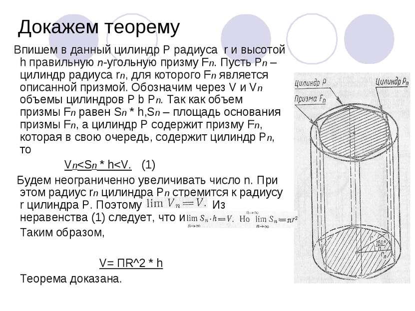 Докажем теорему Впишем в данный цилиндр Р радиуса r и высотой h правильную n-...