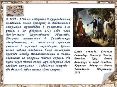 В 1769 - 1776 гг. совершил 2 кругосветных плавания, после которых за выдающие...