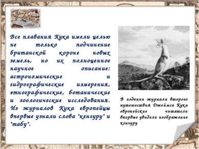 Все плавания Кука имели целью не только подчинение британской короне новых зе...