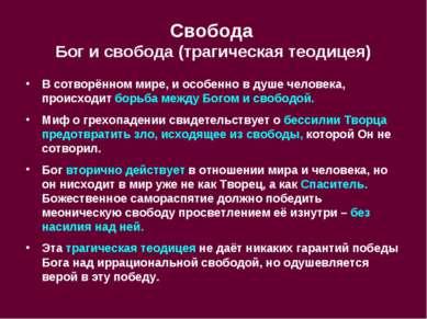Свобода Бог и свобода (трагическая теодицея) В сотворённом мире, и особенно в...
