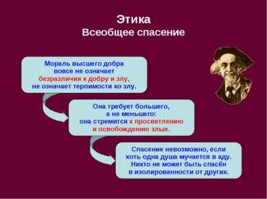 Этика Всеобщее спасение Мораль высшего добра вовсе не означает безразличия к ...
