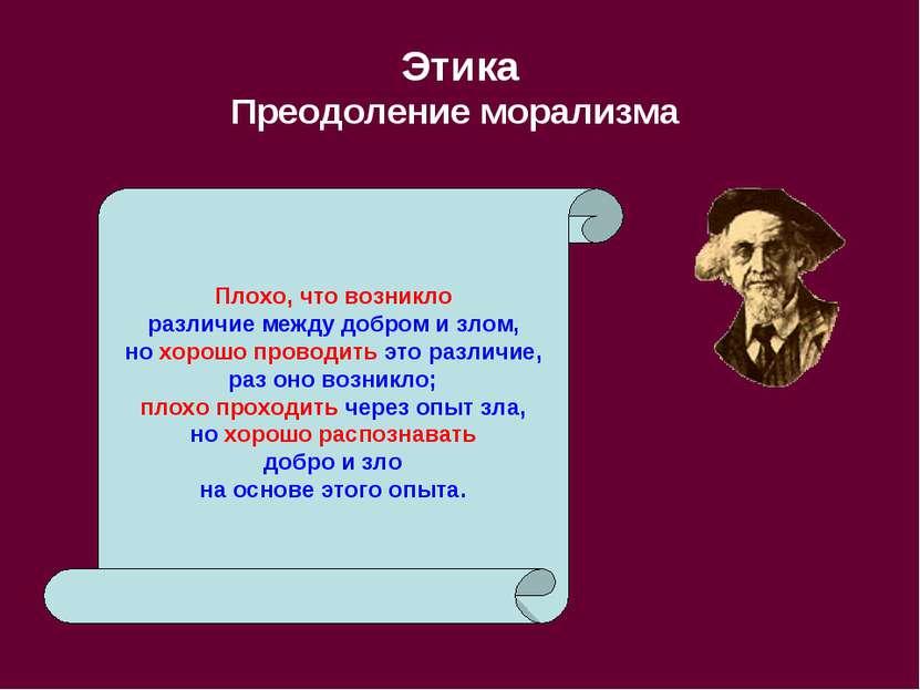 Этика Преодоление морализма Плохо, что возникло различие между добром и злом,...