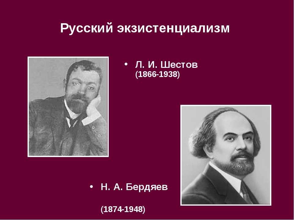 Русский экзистенциализм Л.И.Шестов (1866-1938) Н.А.Бердяев (1874-1948)