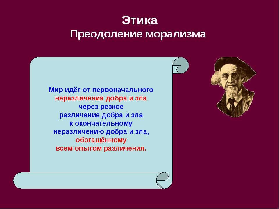 Этика Преодоление морализма Мир идёт от первоначального неразличения добра и ...