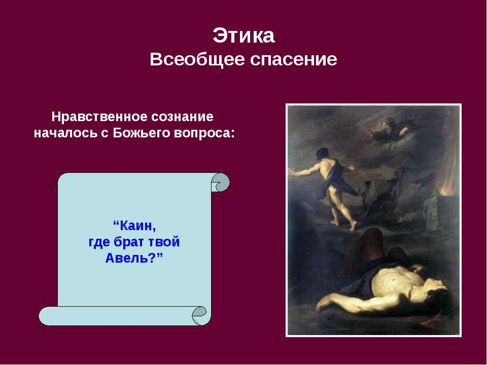 """Этика Всеобщее спасение Нравственное сознание началось с Божьего вопроса: """"Ка..."""
