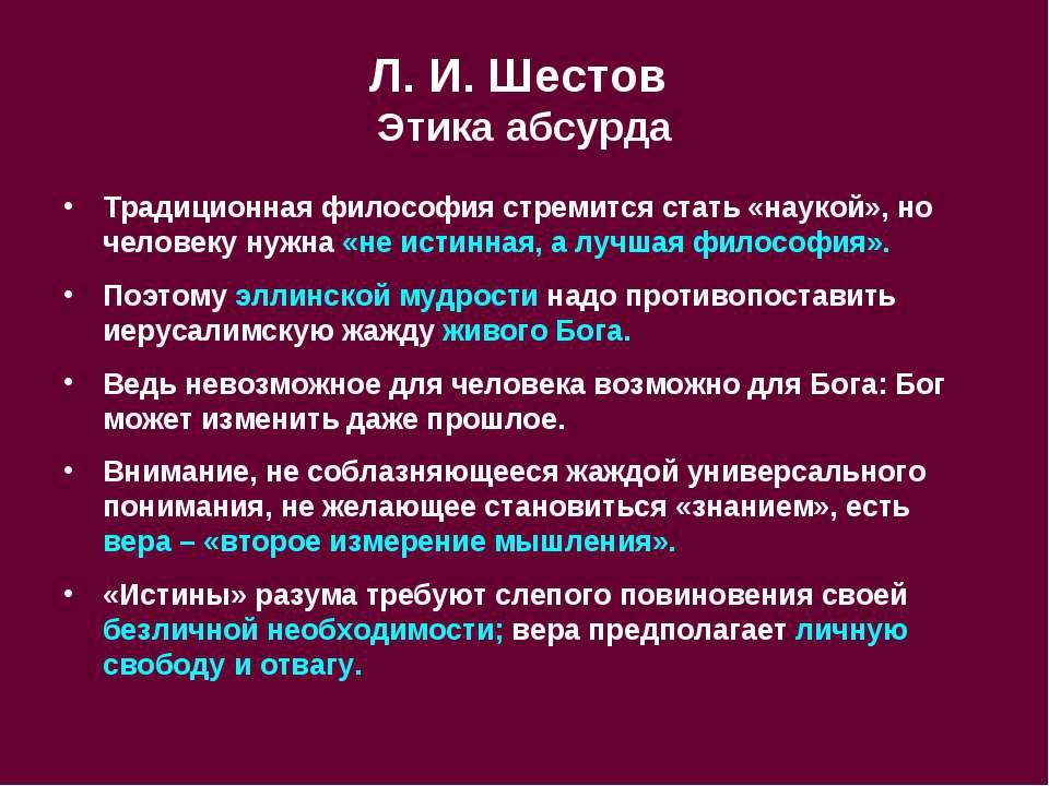 Л.И.Шестов Этика абсурда Традиционная философия стремится стать «наукой», н...