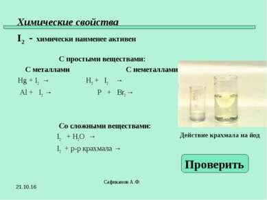 Химические свойства I2 - химически наименее активен С простыми веществами: С ...