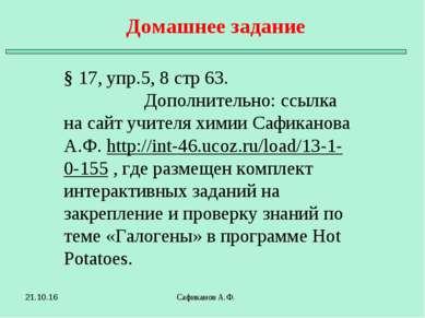 Сафиканов А.Ф. § 17, упр.5, 8 стр 63. Дополнительно: ссылка на сайт учителя х...