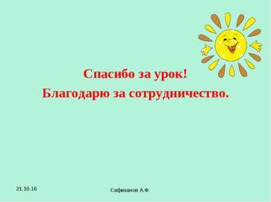 Сафиканов А.Ф. Спасибо за урок! Благодарю за сотрудничество. * Сафиканов А.Ф.