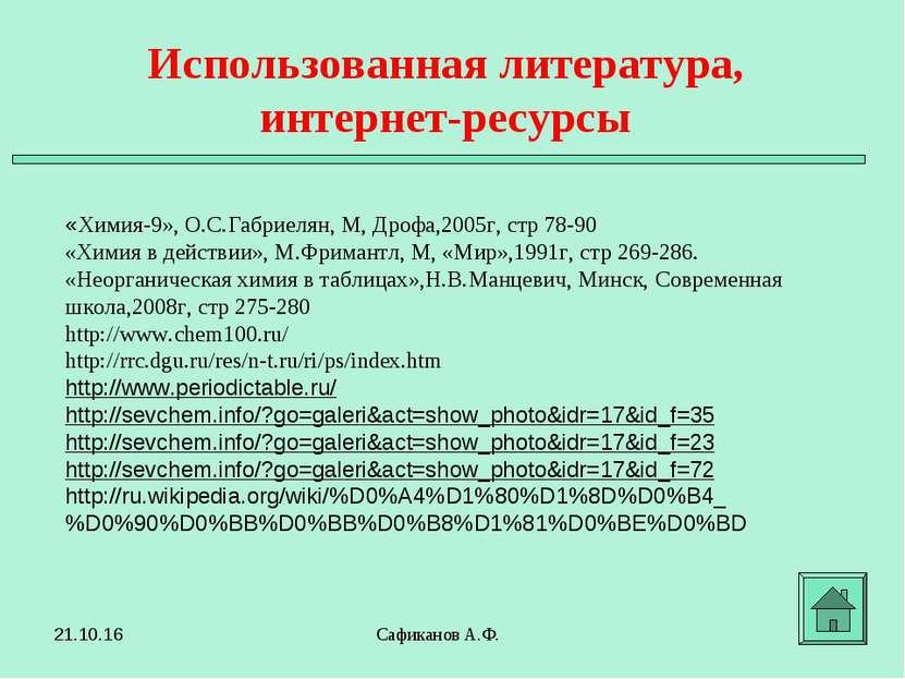 Сафиканов А.Ф. «Химия-9», О.С.Габриелян, М, Дрофа,2005г, стр 78-90 «Химия в д...