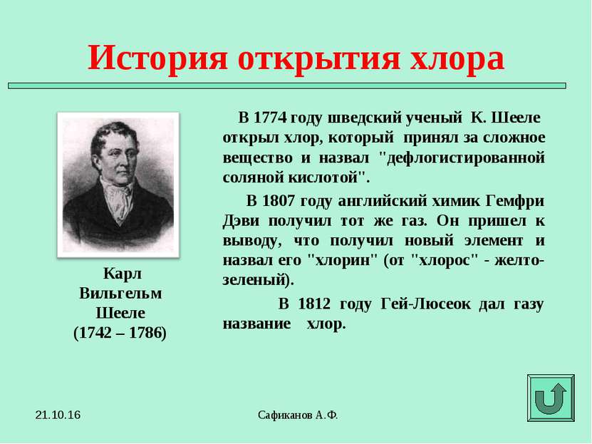 В 1774 году шведский ученый К. Шееле открыл хлор, который принял за сложное в...