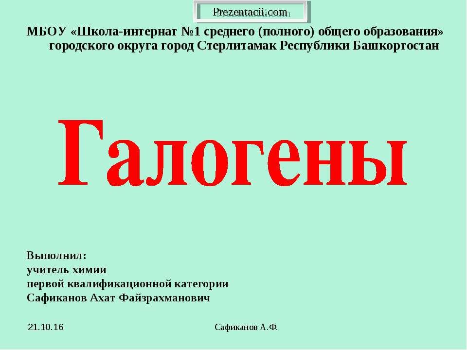 Сафиканов А.Ф. Выполнил: учитель химии первой квалификационной категории Сафи...