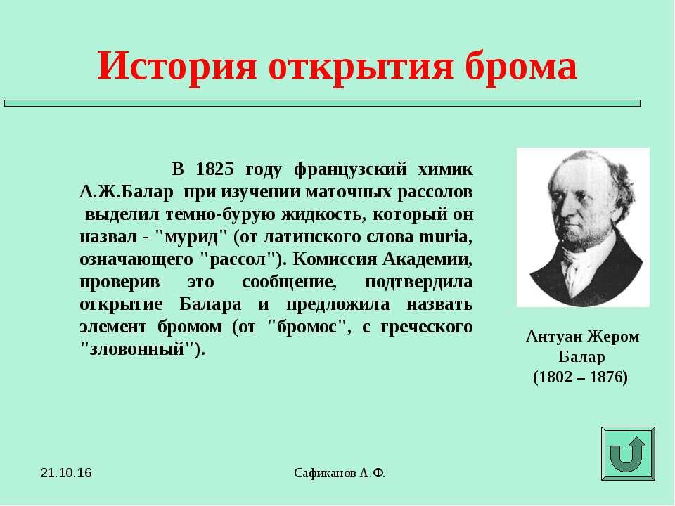 В 1825 году французский химик А.Ж.Балар при изучении маточных рассолов выдели...