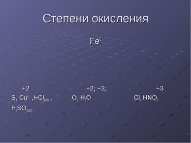 Степени окисления Fe0 +2 +2; +3; +3 S, Cu+2 ,HCl(раз) , O2 H2O Cl2 HNO3 H2SO4...