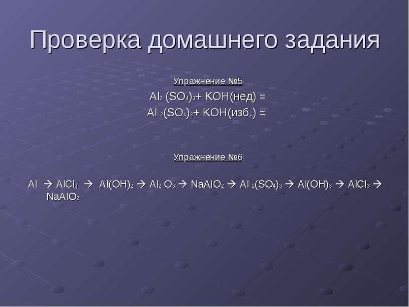Проверка домашнего задания Упражнение №5 Al2 (SO4)3+ KOH(нед) = Al 2(SO4)3+ K...