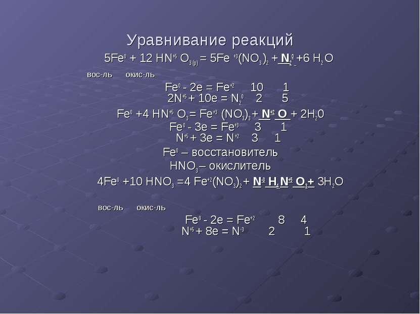 Уравнивание реакций 5Fe0 + 12 HN+5 O3 (p) = 5Fe +3(NO3 )2 + N20 +6 H2 O вос-л...