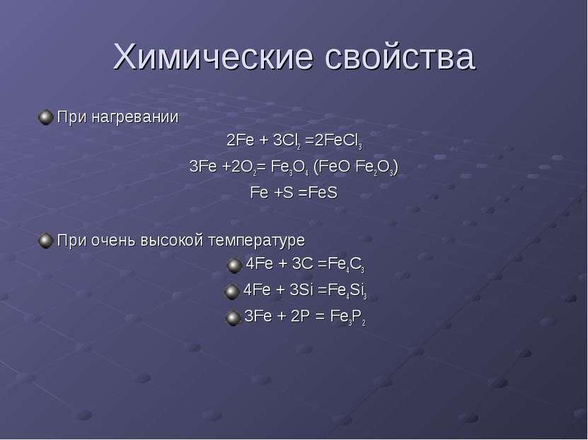 Химические свойства При нагревании 2Fe + 3Cl2 =2FeCl3 3Fe +2O2= Fe3O4 (FeO Fe...