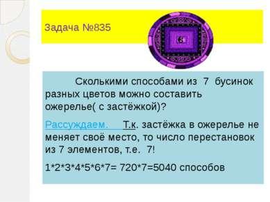 Задача №835 Сколькими способами из 7 бусинок разных цветов можно составить ож...