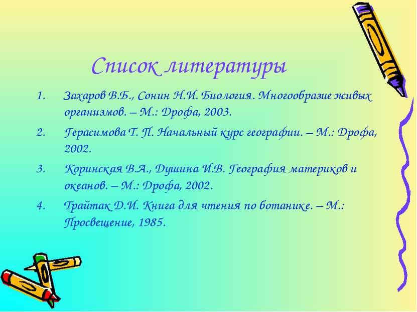 Список литературы Захаров В.Б., Сонин Н.И. Биология. Многообразие живых орган...