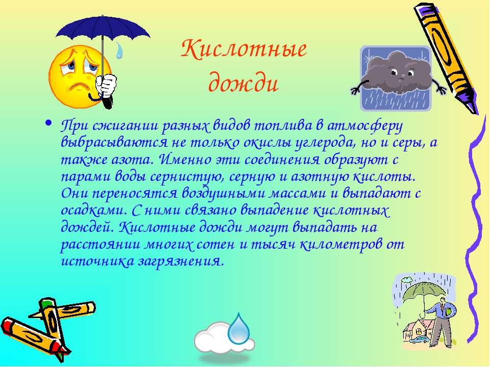 Кислотные дожди При сжигании разных видов топлива в атмосферу выбрасываются н...