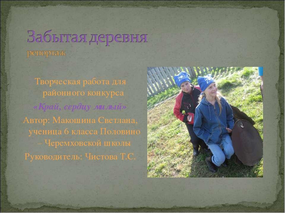 Творческая работа для районного конкурса «Край, сердцу милый» Автор: Макошина...