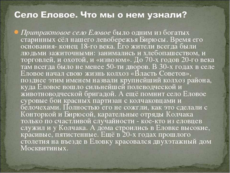 Притрактовое село Еловое было одним из богатых старинных сёл нашего левобереж...