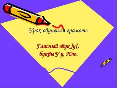 Урок обучения грамоте Гласный звук [у], буквы У у, Юю.