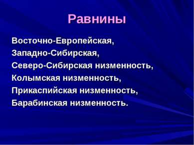 Равнины Восточно-Европейская, Западно-Сибирская, Северо-Сибирская низменность...