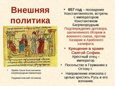 Внешняя политика Приём Ольги Константином Багрянородным (миниатюра Радзивилло...