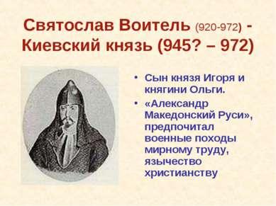 Святослав Воитель (920-972) - Киевский князь (945? – 972) Сын князя Игоря и к...