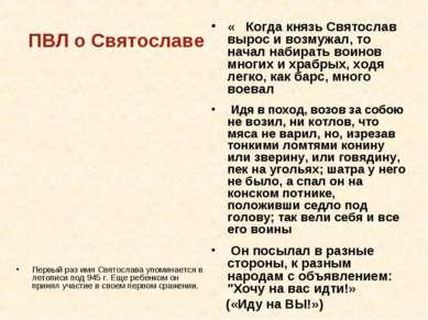 ПВЛ о Святославе Первый раз имя Святослава упоминается в летописи под 945 г. ...