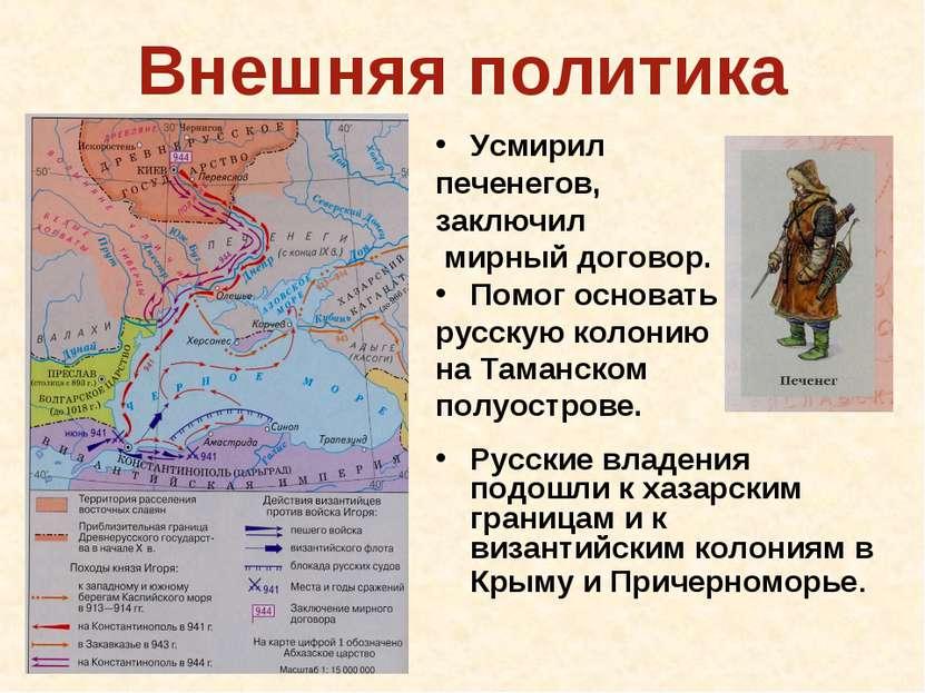 Внешняя политика Усмирил печенегов, заключил мирный договор. Помог основать р...