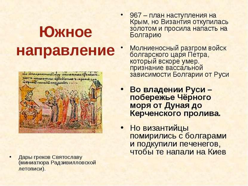 Южное направление Дары греков Святославу (миниатюра Радзивилловской летописи)...