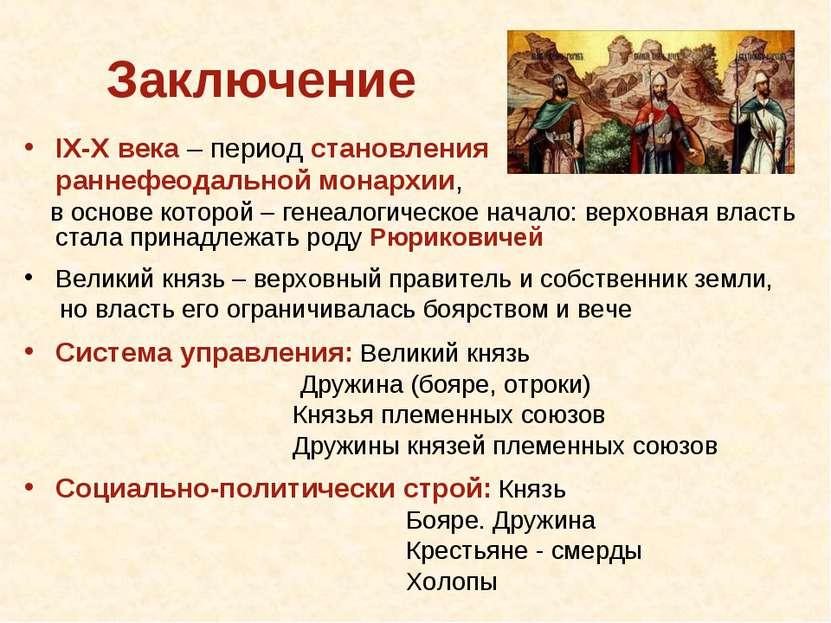 Заключение IX-X века – период становления раннефеодальной монархии, в основе ...