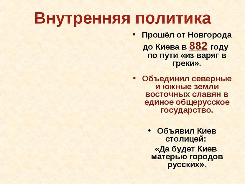 Внутренняя политика Прошёл от Новгорода до Киева в 882 году по пути «из варяг...