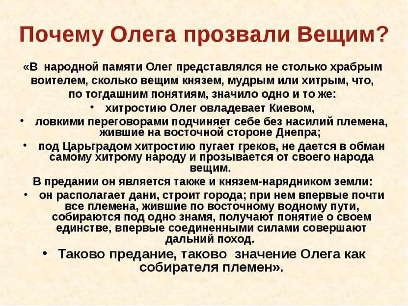 «В народной памяти Олег представлялся не столько храбрым воителем, сколько ...