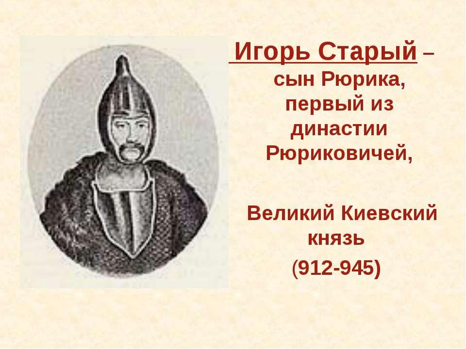 Игорь Старый – сын Рюрика, первый из династии Рюриковичей, Великий Киевский к...