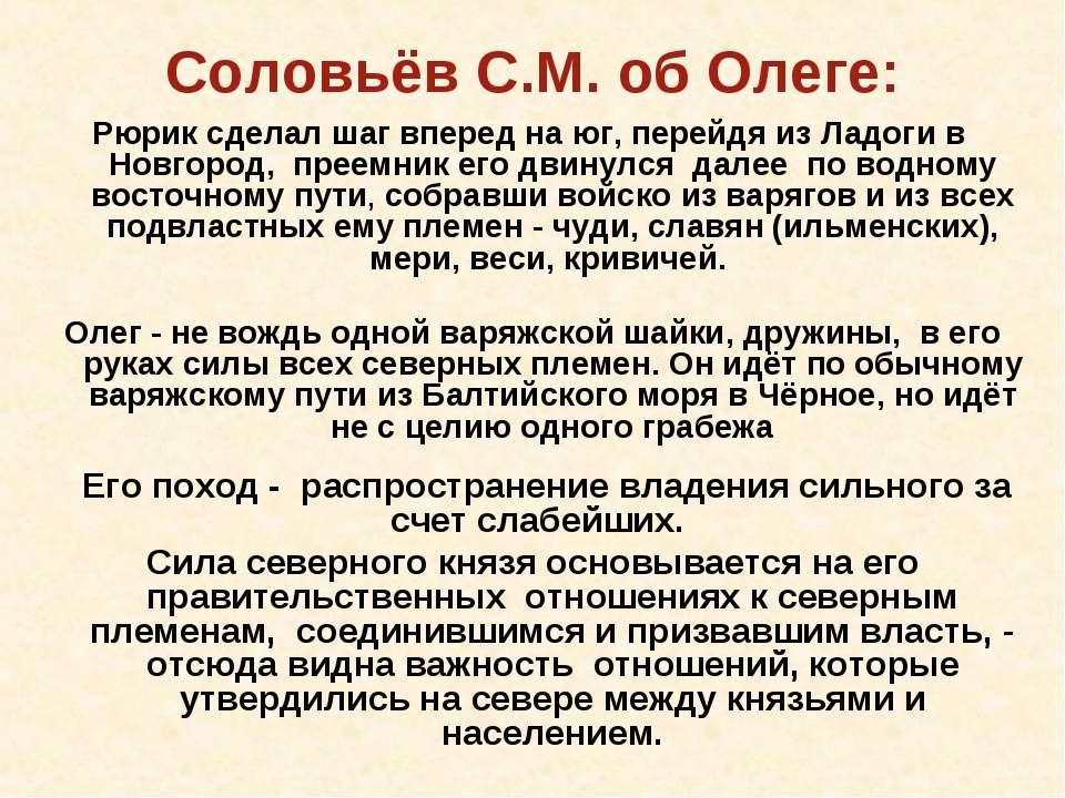 Соловьёв С.М. об Олеге: Рюрик сделал шаг вперед на юг, перейдя из Ладоги в Но...