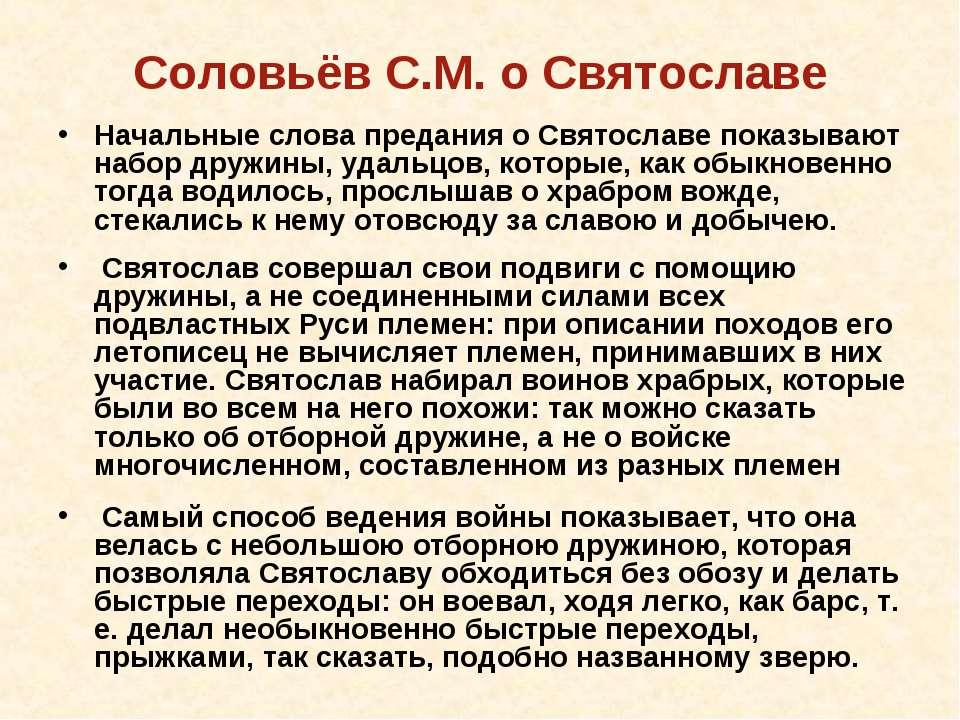 Соловьёв С.М. о Святославе Начальные слова предания о Святославе показывают н...