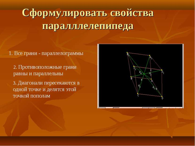 Сформулировать свойства паралллелепипеда 1. Все грани - параллелограммы 2. Пр...