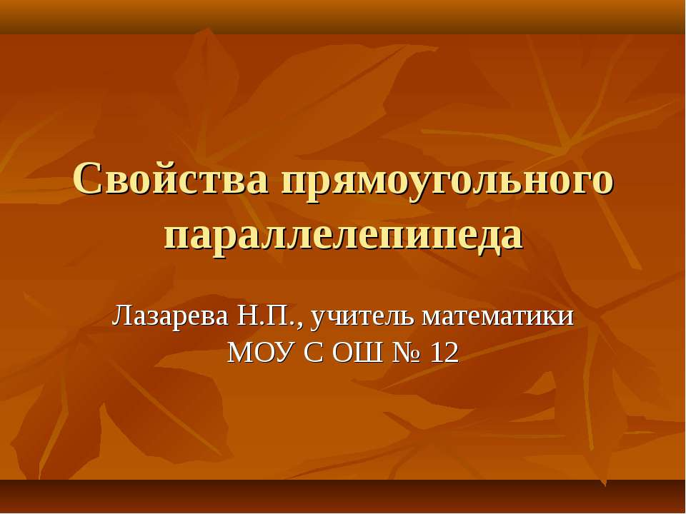 Свойства прямоугольного параллелепипеда Лазарева Н.П., учитель математики МОУ...