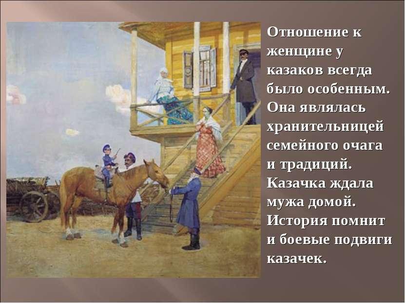 Отношение к женщине у казаков всегда было особенным. Она являлась хранительни...