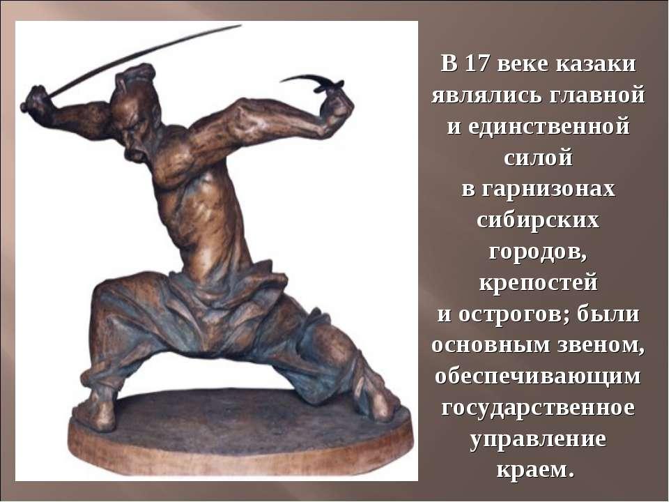 В 17веке казаки являлись главной иединственной силой вгарнизонах сибирских...