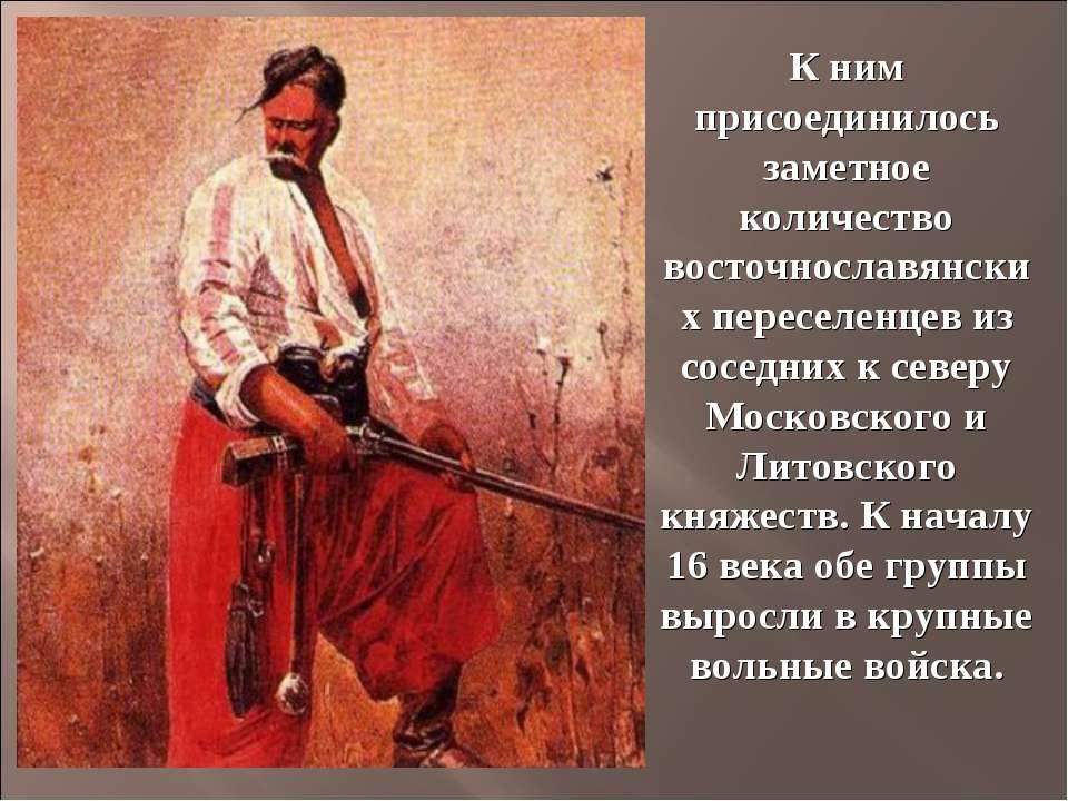 К ним присоединилось заметное количество восточнославянских переселенцев из с...