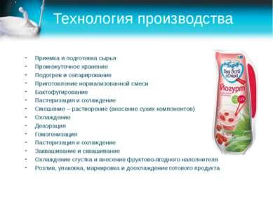 Технология производства Приемка и подготовка сырья Промежуточное хранение Под...