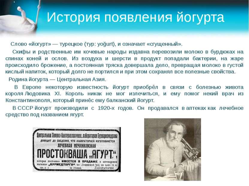 История появления йогурта Слово «йогурт»— турецкое (тур: yoğurt), и означает...