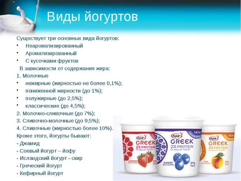 Виды йогуртов Существует три основных вида йогуртов: Неароматизированный Аром...