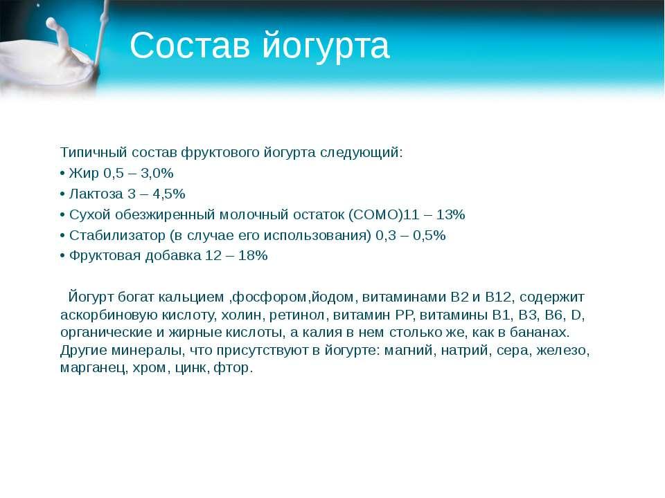 Состав йогурта Типичный состав фруктового йогурта следующий: • Жир 0,5 – 3,0%...